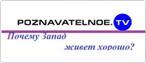 Образовательное интернет-телевидение Poznavatelnoe.TV